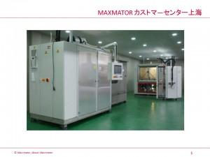 Maximatorカストマ―センター